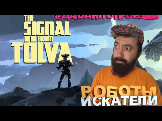 Роботы искатели - The Signal From Tölva давайпопробуем
