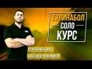 Туринабол Соло Курс - Спортивный врач Александр Филимонов