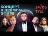 Выпускной 2017. Концерт - Крид, Мот, Kristina Si, Masha, Дневник Хача.