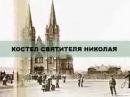 ТАИНСТВЕННЫЙ ДНЕПРОДЗЕРЖИНСК - КОСТЁЛ СВ.НИКОЛАЯ
