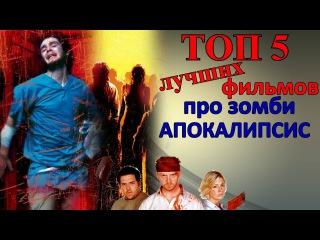 ТОП 5 лучших фильмов про зомби апокалипсис