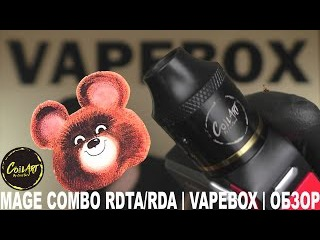 MAGE COMBO RDTA/RDA   VAPEBOX   ОБЗОР