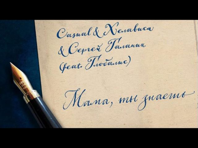 Casual feat Хелависа, С. Галанин, Оркестр Глобалис - Мама, ты знаешь