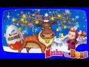 Рождественские мультики Киндер Сюрприз Эпизод 3 Все серии подряд Маша и Медведь
