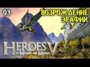 Герои 5 Возрождение Эрафии - За Королеву! - Эпизод 3