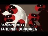 Комиксы на русском за март 2017 Дэдпул, Человек-Паук, Звездные войны, Бэтмен, Время Приключений и др.