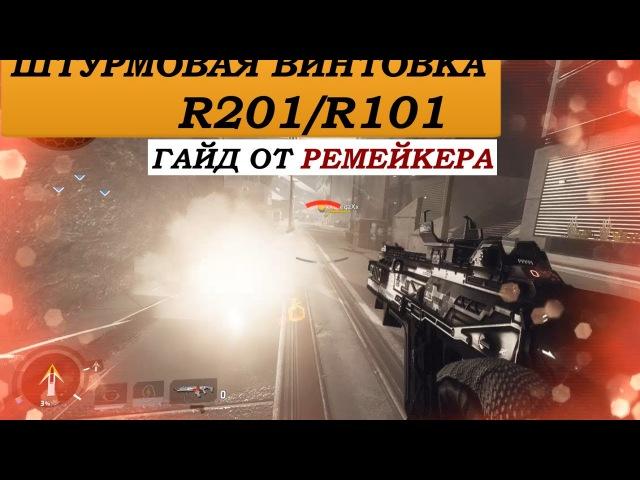 Titanfall 2 Гайд R201 R101 вечная классика или штурмовка для всех