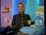 Анонс программы Weekend Каприз и спонсор показа БИ+ GSM (MTV Россия, 2.12.2001)