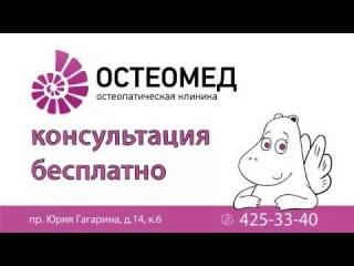Остеопатия для всех