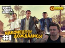 Grand Theft Auto 5 - Прохождение 1 - НАКОНЕЦТО! ДОЖДАЛИСЬ! GTA 5 на ПК, 60 fps