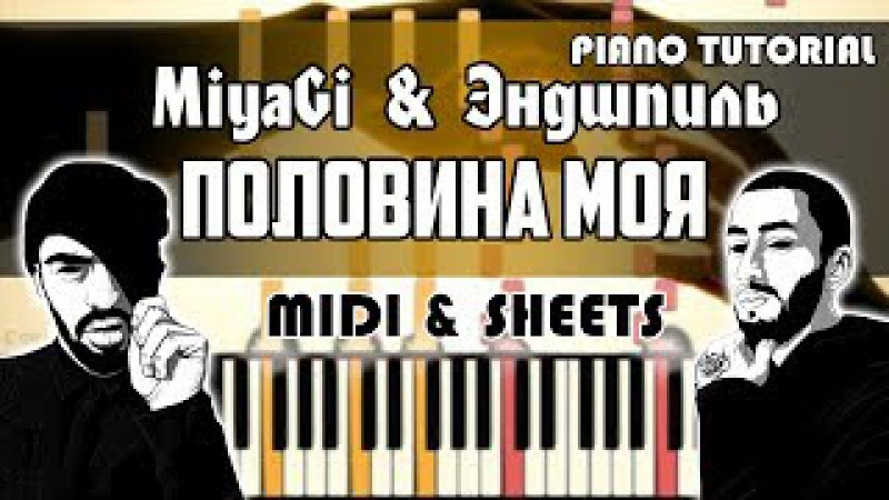 Как играть: MiyaGi Эндшпиль - Половина моя | Piano Tutorial Ноты MIDI