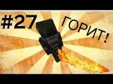 У МЕНЯ ГОРИТ! - S.T.A.L.C.R.A.F.T. #27