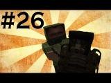 КРУГОВОРОТ СОБЫТИЙ - S.T.A.L.C.R.A.F.T. #26