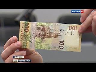 Новость дня: Центробанк запускает Новую Вертикальную Купюру с видами Крыма