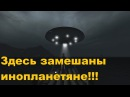Здесь замешаны инопланетяне ⫸   Shadows Peak   6