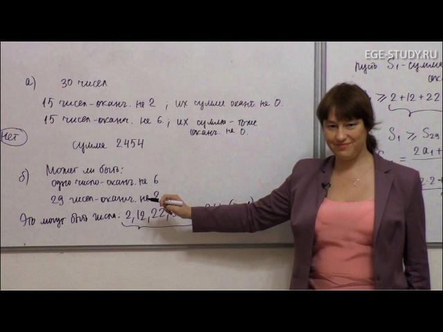 ЕГЭ по математике Нестандартная задача №19