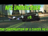 NFS UNDERCOVER THE CONTINUATION OF A CAREER NO 4 #undercover