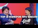 TOP-5 Номеров Про Школу   Мамахохотала   НЛО TV