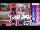 Сносят Ларек Возле Метро Мамахохотала НЛО TV