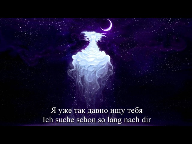 Tanzwut - Des Teufels Braut (С переводом)