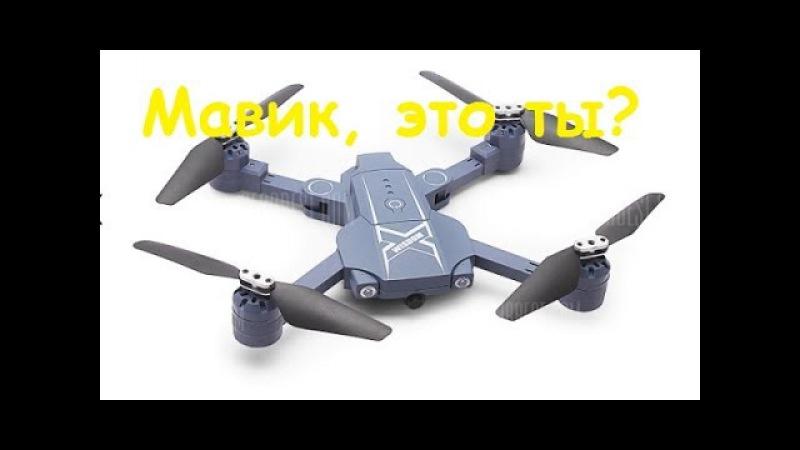 BAO NIU HC629W - DJI Mavic Pro за 33$? MikeRC 2017 FHD