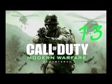Call of Duty Modern Warfare Remastered Серия 13