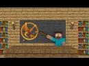 Школа монстров в майнкрафт : голодные игры - Машинима майнкрафт