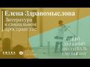 Елена Здравомыслова Лекция Литература в социальном пространстве