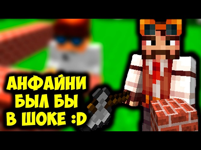 Строю как Анфайни (Unfiny). Build battle Minecraft
