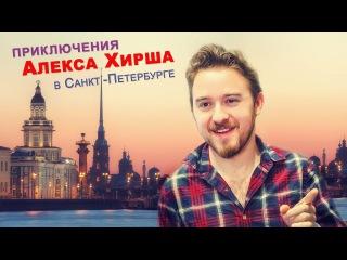 Приключения Алекса Хирша в Санкт-Петербурге