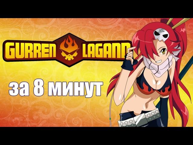 Гуррен-Лаганн за 8 минут