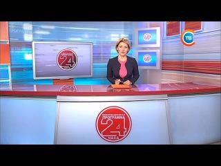 Новости 24 часа за 10.30 23.02.2017