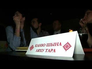 У Менску адзначылі Дзень роднай мовы I День родного языка в Минске