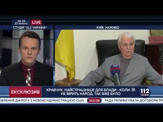 Кравчук: Самая большая угроза Украины - отсутствие политического единства