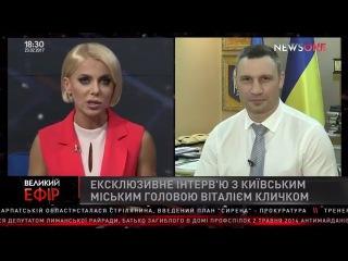 Эксклюзив. Кличко: в Киеве хватает запасов угля, веерных отключений не будет 23.02.17