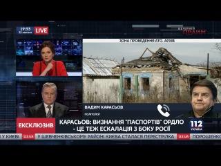 Карасев:Не исключена возможность введения военного положения,если ситуация в Украине зайдет в тупик