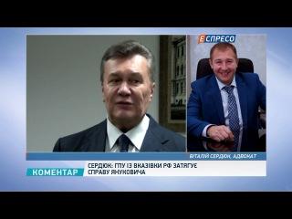 ГПУ навмисно затягує справу Януковича, - адвокат