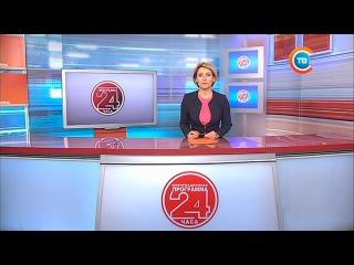 Новости 24 часа за 16.30 23.02.2017