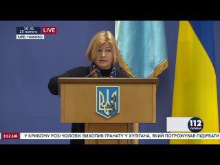 Геращенко выступила на международном форуме по последствиям оккупации Крыма