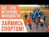 Найди время для бега! Саша Немо, Марина Арзамасова и Александр Линник в социальном ролике СТВ