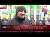 Активисты партии УКРОП митинговали под стенами Верховной Рады 21.02.17
