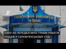 НАБУ не передбачило графік роботи суддів у Солом'янському суді