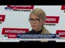 Тимошенко Мы требуем заслушать публичный отчет президента о силовом разблокировании торговли с ОРДЛО