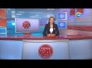 Новости 24 часа за 13.30 01.03.2017