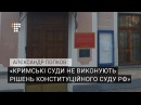 Кримські суди не виконують рішень Конституційного суду РФ — адвокат