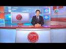 Новости 24 часа за 19.30 28.02.2017