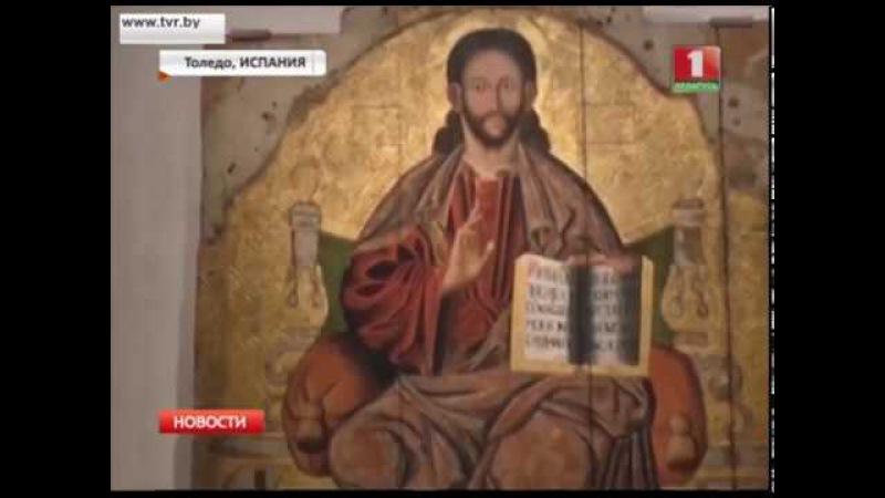 Выставка белорусских икон в Толедо собрала 40 тысях посетителей