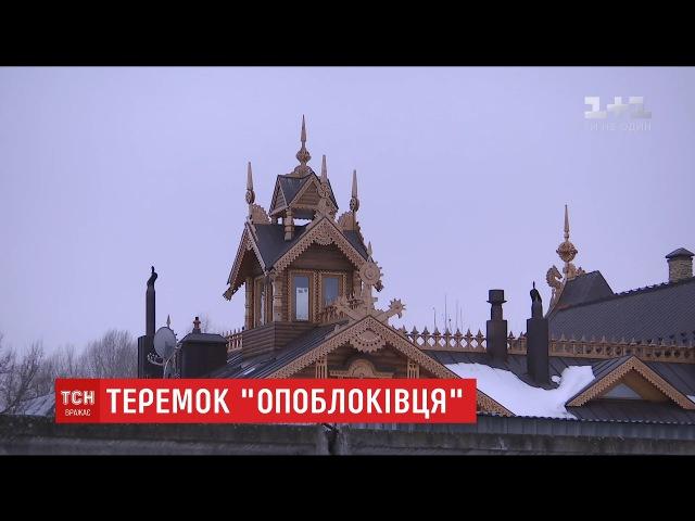 Там Русь відчувається: юзери активно обговорюють світлини будинку голови Опоблоку
