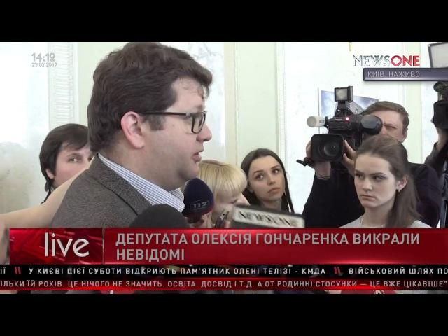 Похищение Гончаренко. Арьев: агентура ФСБ в Одессе никуда не делась 23.02.17