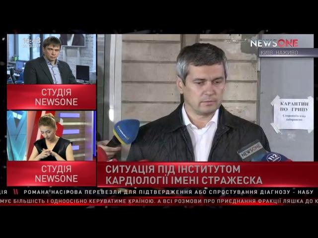 """Адвокат Насирова: мой клиент должен быть доставлен назад в """"Феофанию"""" 04.03.17"""